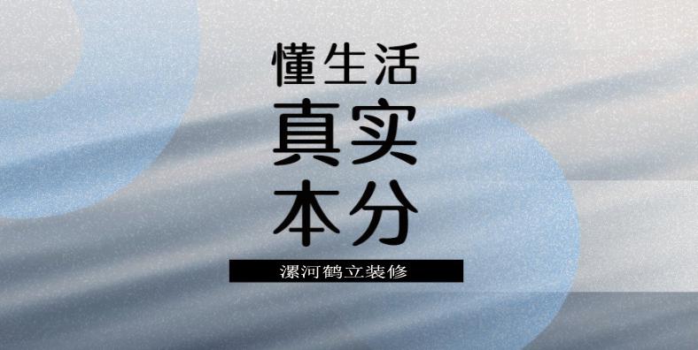 漯河鹤立浅谈环保家装和设计